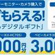 最大¥3,000分!全員もらえる!選べるデジタルギフト♪カメラ&モニター購入で!