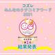 コズレみんなのクチコミアワード2021【紙おむつ テープタイプ部門】