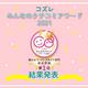 コズレみんなのクチコミアワード2021【紙おむつ パンツタイプ部門】
