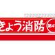 東京消防庁公式アプリのご紹介!