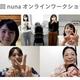 ベビーブランド nunaが【第2回オンラインワークショップ】を開催!