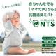 除菌・抗菌消臭スプレー『ディフェンダー NTS ノンアルコール』期間限定セール中