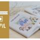 """""""いま欲しい""""が叶うフォトブック『すぐアル』から スヌーピーデザインが登場!"""