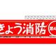 秋の火災予防運動 11月9日(火)~11月15日(月)
