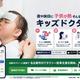【キッズドクター×名鉄タクシー】名古屋エリアでのタクシーの配車支援サービスを開始