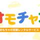知育おもちゃのレンタルサブスクサービス「オモチャブ」が正式サービス開始!