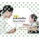 「すくすくローチェアⅡ」10 月 4 日 ( 月 ) 販売開始!