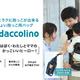 素手抱っこから解放!お出かけを楽しくする抱っこバッグ『ダッコリーノ』新発売!