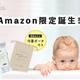 【送料無料】無添加入浴剤「ベビタブ」がAmazon限定ブランドとして新登場!