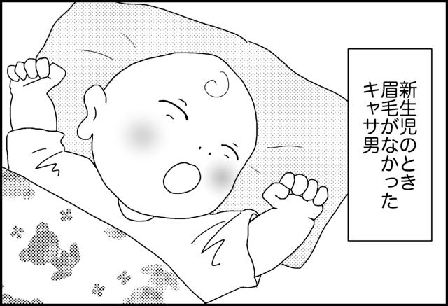 新生児は眉毛薄いよね,育児,赤ちゃん,眉毛
