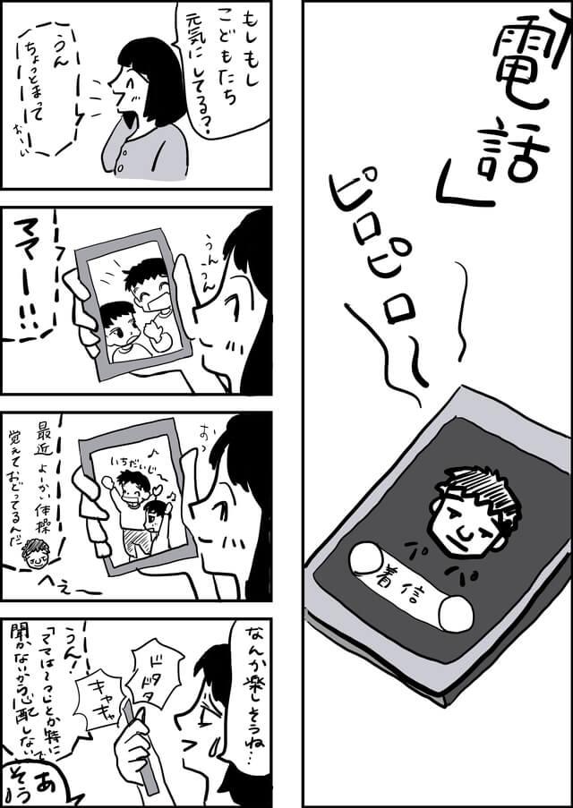 ,ママ,育児,日記