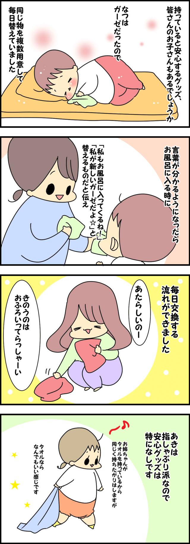 洗い替え,育児,漫画,子供