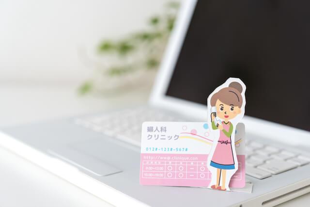 産婦人科の診察券とパソコン,里帰り出産 ,出産準備 ,手続き