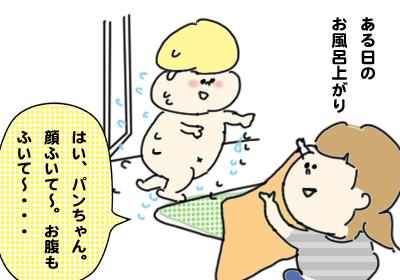 風呂上がり1,育児マンガ,マンガ,子育て