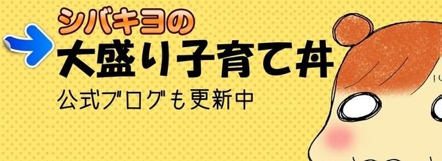 公式ブログバナー,シバキヨ,子育て,にらめっこ