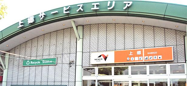 上郷SA(サービスエリア)の画像,おすすめ,サービスエリア,東名高速