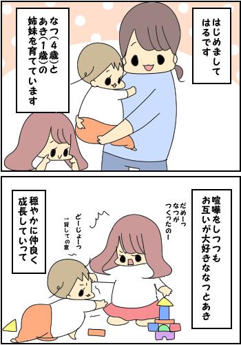 はるさんやっとこ姉妹紹介,育児,漫画,2人