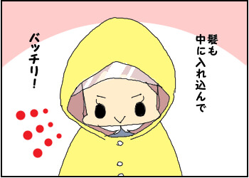 ,育児,漫画,雨