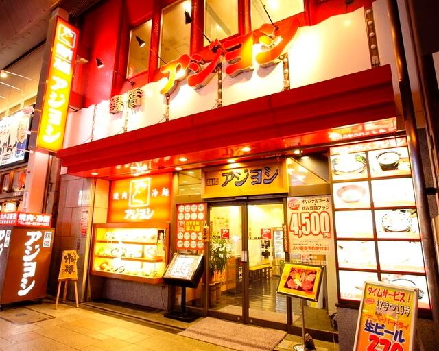 アジヨシ総本店,大阪,ランチ,おすすめ