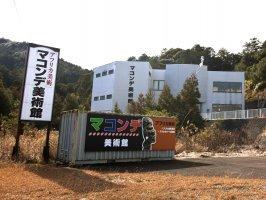 三重観光協会 マコンデ美術館,三重県,旅行,おすすめ