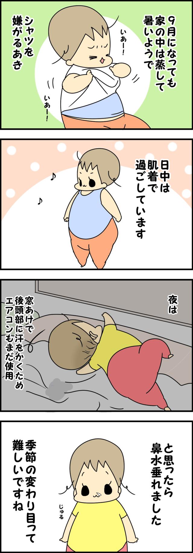 季節の変わり目,育児,漫画,4コマ
