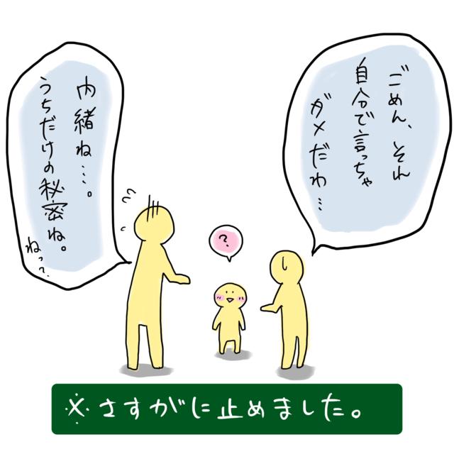 親ばか,日記,イラスト,天使