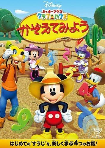ミッキーマウスクラブハウス,知育,DVD,おすすめ