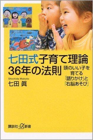七田式子育て理論36年の法則,右脳,教育,本