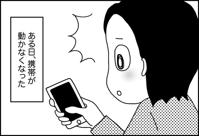 1コマ目,育児,マンガ,携帯
