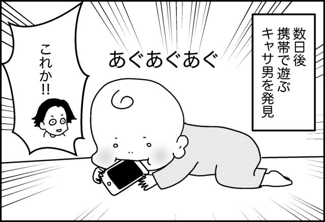 4コマ目,育児,マンガ,携帯