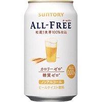 サントリー オールフリー 350ML缶 (ノンアルコール) 350ML 1缶,ノンアルコール,飲料,おすすめ