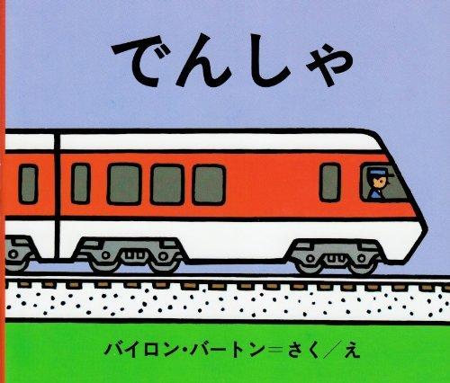 でんしゃ (バートンの のりものえほん),電車,絵本,おすすめ