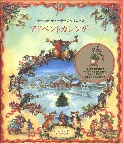 ターシャ・テューダーのクリスマス アドベントカレンダー,クリスマス,アドベントカレンダー,お菓子