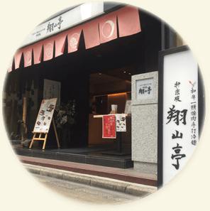 神楽坂 翔山亭 神田淡路町店,神田 ,ランチ,おすすめ