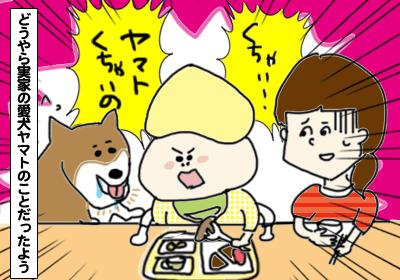 ,育児,絵日記,食事
