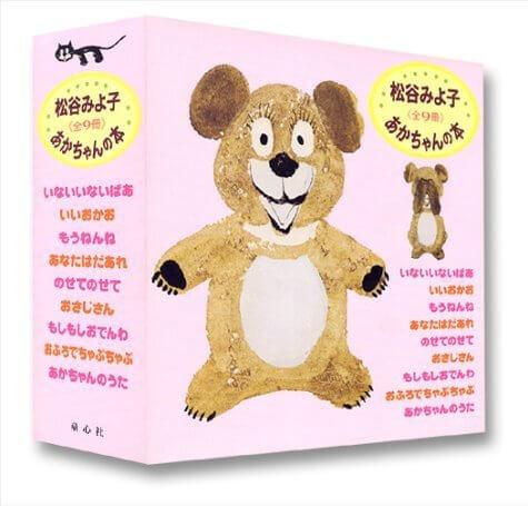 松谷みよ子あかちゃんの本(全9巻セット),二人目,出産祝い,男の子
