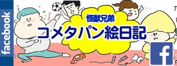 コメタパンFacebookページ→
