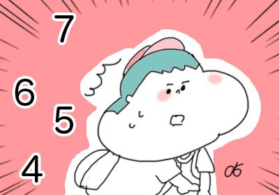 カウント5,まんが,育児マンガ,育児