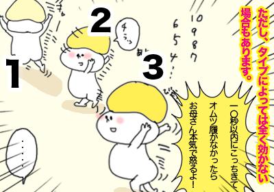 カウント7,まんが,育児マンガ,育児