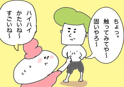 腹筋2,まんが,育児,育児マンガ