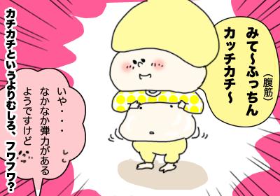 腹筋5,まんが,育児,育児マンガ
