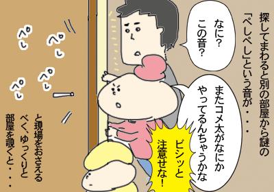 謎の音2,まんが,育児マンガ,育児