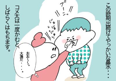 鼻水1,まんが,育児,育児マンガ