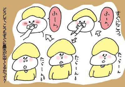 鼻水2,まんが,育児,育児マンガ