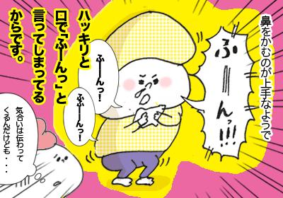 鼻水4,まんが,育児,育児マンガ
