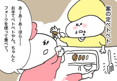 手づかみ2,,,