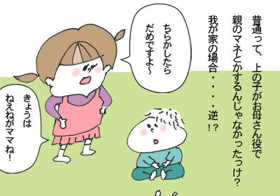 ちびママ3,,,