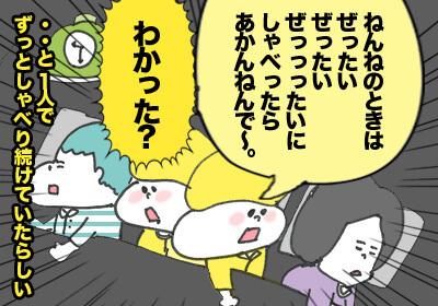 寝かしつけ5,まんが,育児,育児マンガ