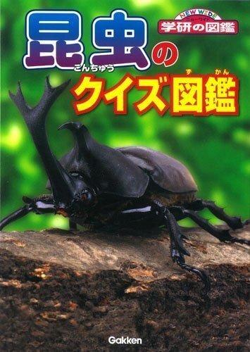 昆虫のクイズ図鑑 (NEW WIDE学研の図鑑),虫,図鑑,