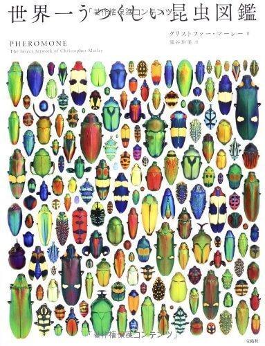 世界一うつくしい昆虫図鑑,虫,図鑑,
